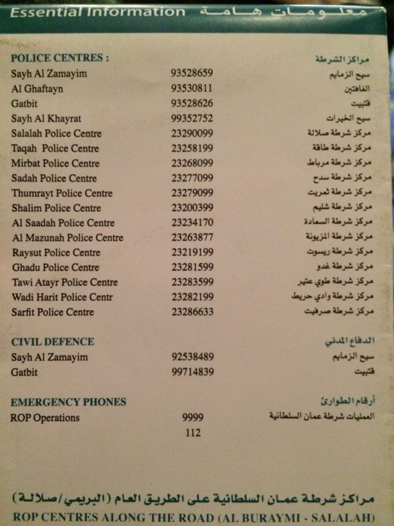 EMERGENCY NUMBERS IN SALALAH - Beautiful Salalah